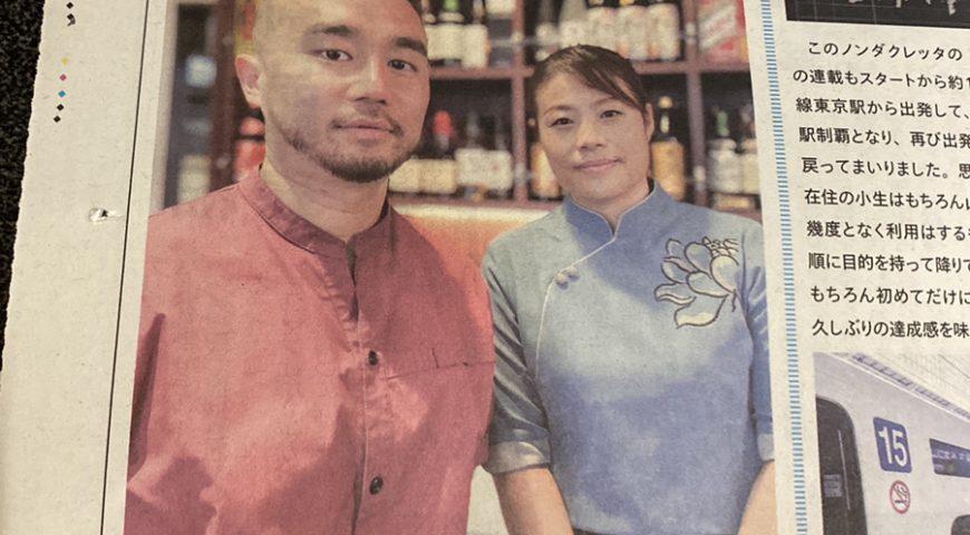 日本外食新聞8月5日号