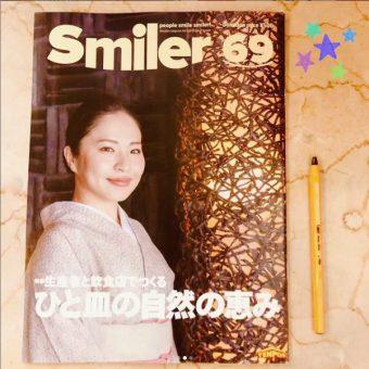 飲食店のフリーマガジン-smiler69号に当店が掲載されました